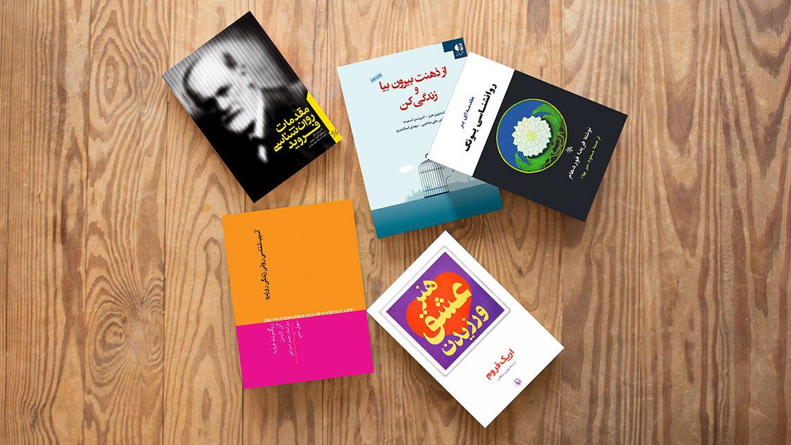 کتابهای روانشناسی